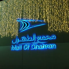 Photo taken at Mall of Dhahran | مجمع الظهران by koreh on 8/1/2012