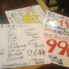 Photo taken at 居酒屋 酒元 by yuko9o9o on 5/26/2012
