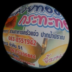 Photo taken at กล้วยทอดกระทะทอง by Kumtorn S. on 2/28/2011