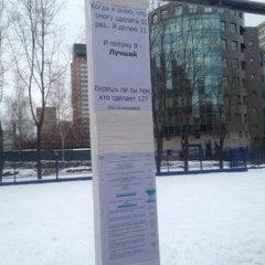 Photo taken at Площадка команды SWAP by Берс Д. on 4/1/2012