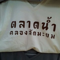 Photo taken at ตลาดน้ำคลองลัดมะยม (Klong Lat Mayom Floating Market) by ratt on 4/28/2012