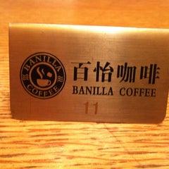 Photo taken at 百怡咖啡 Blenz Coffee / Yeasun Coffee by Yong Y. on 7/15/2012