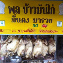 Photo taken at พลข้าวมันไก่ by NOP P. on 9/18/2011