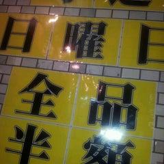 Photo taken at 千寿司 門前仲町店 by NOB'S 57 S. on 12/11/2011