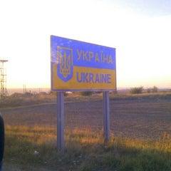 Photo taken at МАПП «Виноградівка» (UA-MD) by Alexei K. on 8/31/2012