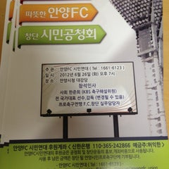 Photo taken at 안양시청 별관 (Anyang City Hall Annex) by KJ on 6/26/2012