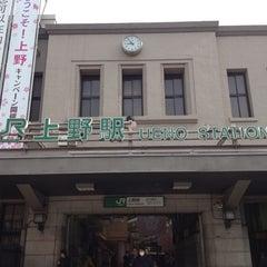 Photo taken at JR 上野駅 (Ueno Sta.) by すー on 3/22/2012