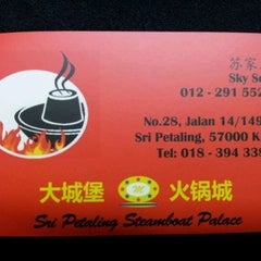 Photo taken at Sri Petaling Steamboat Palace by Louis C. on 10/16/2011