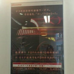 Photo taken at ドコモショップ 溝の口店 by Kazunori M. on 8/28/2011