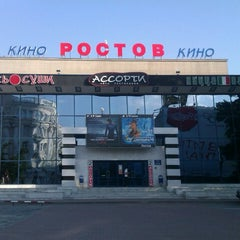 Photo taken at Ростов by Николай Б. on 7/9/2012
