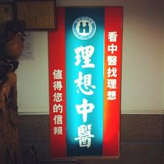 Photo taken at 全國電子 by Alex C. on 6/5/2012