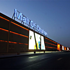 Photo taken at Mall of Dhahran | مجمع الظهران by Nathan ~. on 12/14/2011