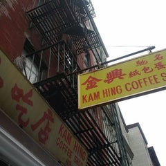 Photo taken at Kam Hing Coffee Shop by Harry R. on 2/8/2012