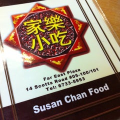 Photo taken at Susan Chan Food by  Kelvin C. on 1/23/2011