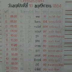 Photo taken at วัดชัยมงคล (Wat Chai Mongkol) by เขาเรียกฉันว่า เ. on 11/10/2011