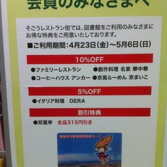 Photo taken at 徳島市立図書館 by Yoshi N. on 4/27/2012