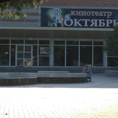 Photo taken at Кинотеатр Октябрь by Дмитрий on 6/6/2012