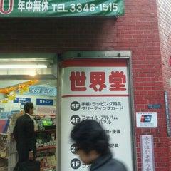 Photo taken at 世界堂 新宿西口店 by Hironovu on 11/15/2011