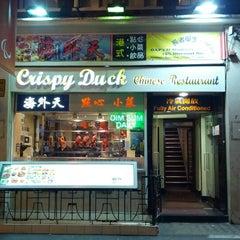 Photo taken at Crispy Duck | 海外天 by Rob G. on 9/3/2012