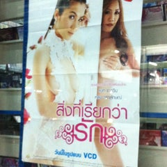 Photo taken at ศูนย์เช่า พีพี วีซีดี | PP VCD Rental by Noom M. on 6/18/2012
