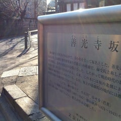 Photo taken at 善光寺坂 by 歩く眼です on 1/9/2012