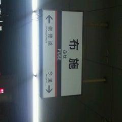 Photo taken at 近鉄 布施駅 (Fuse Sta.) by hallelujahtiger on 12/11/2011