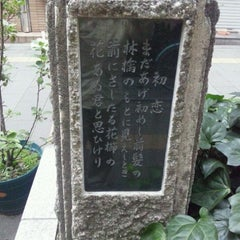 Photo taken at 初恋通り by ohkubo_info on 10/2/2011