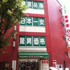 Photo taken at 世界堂 新宿西口店 by Tetsuji O. on 6/28/2011