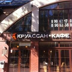 Photo taken at Круассан-кафе by Natalia I. on 4/6/2012