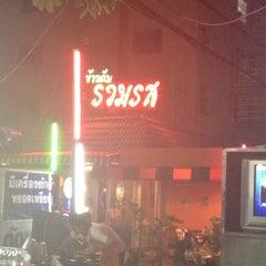Photo taken at ข้าวต้มรวมรส by Theton S. on 4/27/2012