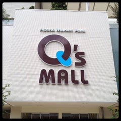 Photo taken at あべのキューズモール (Abeno Q's MALL) by AT m. on 9/9/2012