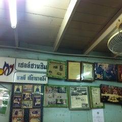 Photo taken at รุ่งเรือง (Rung Rueng) by Thitirak A. on 6/18/2012