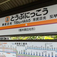 Photo taken at 東武日光駅 (Tobu-Nikko Sta.) (TN-25) by Nobu K. on 5/9/2012