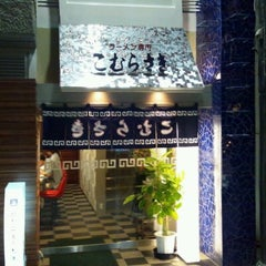 Photo taken at ラーメン専門 こむらさき 天文館本店 by takoyaki on 7/15/2012
