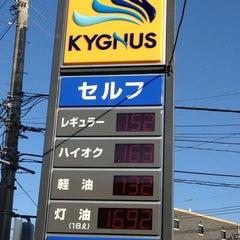 Photo taken at KYGNUS セルフ久地 by Hiromi M. on 3/15/2012