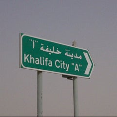 Photo taken at Khalifa City | مدينة خليفة by ∫∞π∞ ₰คร๓ѯѯท ∞π∞∫ ™. on 8/5/2012