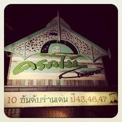 Photo taken at ครกไม้ไทยลาว by Wasu S. on 4/30/2012