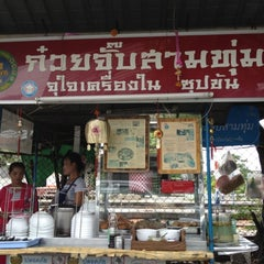 Photo taken at ก๋วยจั๊บสามทุ่ม by Thavorn K. on 6/15/2012
