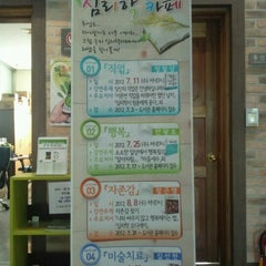 Photo taken at 구성도서관 Guseong Library by 고기철 010-6214-5912 on 7/28/2012