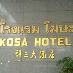 Photo taken at โรงแรมโฆษะ (Kosa Hotel) by แอน ว. on 7/7/2012