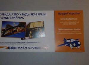 Пункт проката авто Budget Ukraine