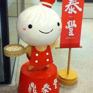 �?泰丰 Din Tai Fung