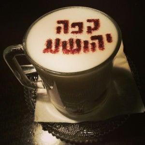 Café Yehoshua (קפ�? �?�?�?שע)