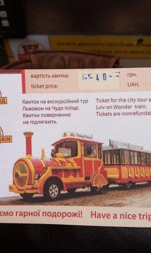 Чудо поїзд
