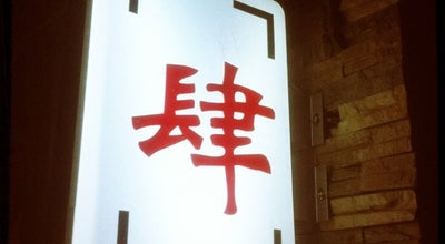 Photo of Bar 4corners 肆角餐吧 at 27 Dashibei Hutong, Beijing, Be 100009, China