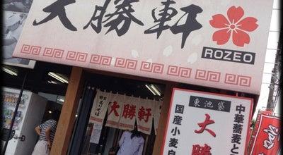 Photo of Food 東池袋大勝軒 ROZEO at 小金きよしヶ丘4-6-3, 松戸市 270-0013, Japan