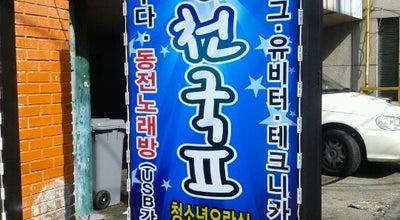 Photo of Arcade 게임천국 at 중구 동성로2길 50-13, 대구광역시, South Korea