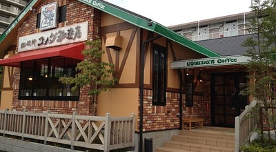 Photo of Cafe コメダ珈琲店 唐木田店 at 鶴牧2-24-1, 多摩市 206-0034, Japan