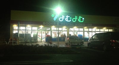 Photo of Bookstore よむよむ 坂戸入西店 at にっさい花みず木 2-14-1, 坂戸市 350-0200, Japan