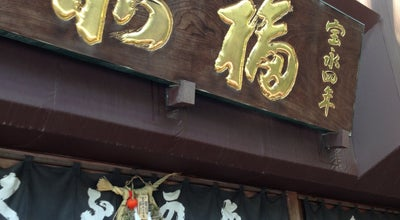 Photo of Dessert Shop 赤福 内宮前支店 at 宇治今在家町7, 伊勢市 516-0024, Japan